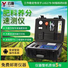 YT-TR05高精度全项目土壤肥料养分检测仪