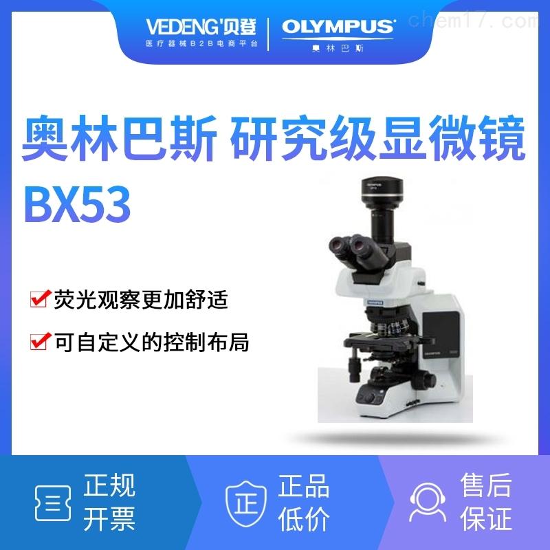 OLYMPUS奥林巴斯 研究级显微镜