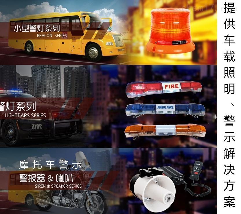 华安 TBD-110001 长排警示灯