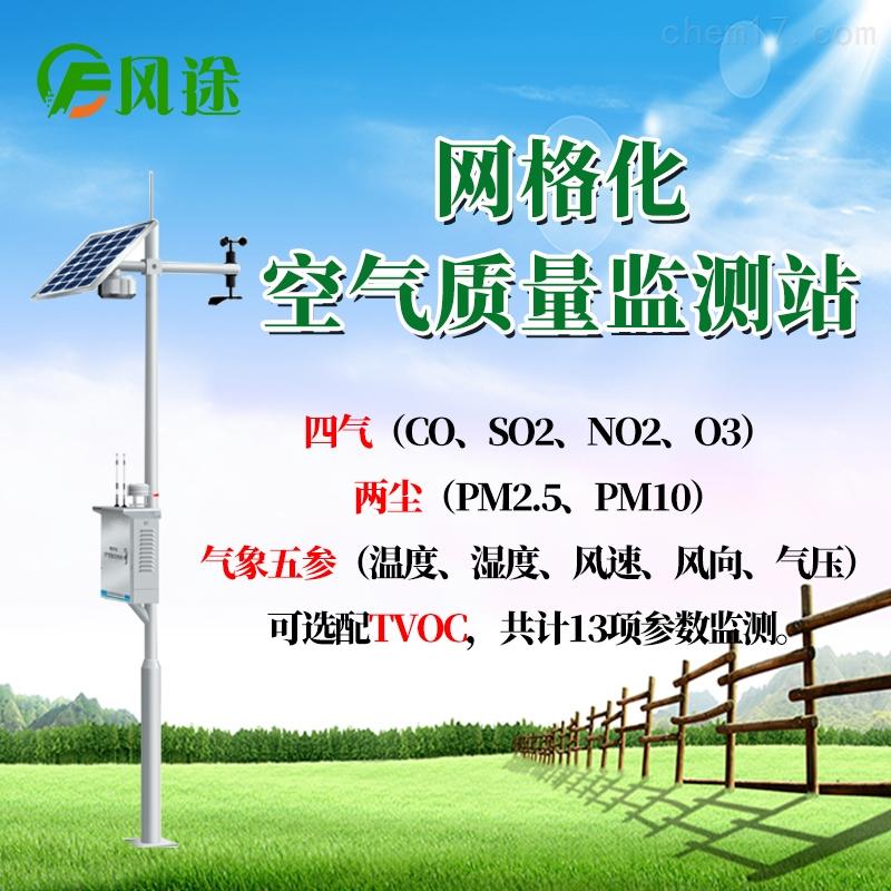 网格化大气监测仪