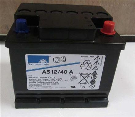 德国阳光蓄电池A512系列