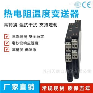 NPWD-C11D智能温度变送器热电偶K 0-1300°C一入二出