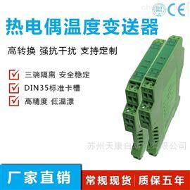 TRWD-1DB-K智能温度变送器热电偶 K型0-1300°C