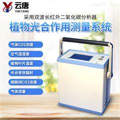 YT-FS831植物光合作用测量系统厂家