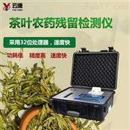 茶叶农药残留快速检测仪