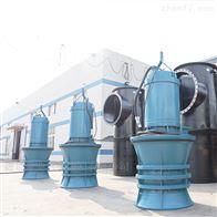 350-1600QZB雨水排涝旧泵站改造潜水轴流泵