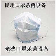 客户来电说要采购KN95口罩紫外线杀菌消毒机
