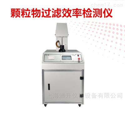 G506熔喷布检测设备口罩颗粒物过滤效率测试仪
