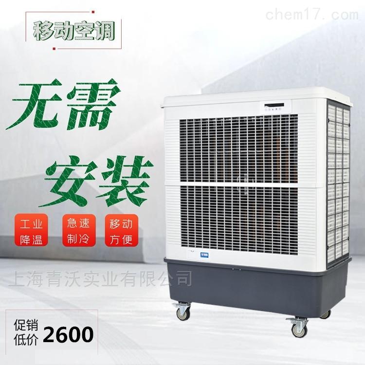 水冷风机 雷豹蒸发式冷气机