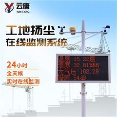 YT-YC工地扬尘在线监测系统