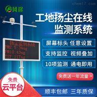 FT-YC07工地扬尘在线监测系统价格