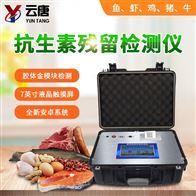 YT-SC水产品安全检测仪