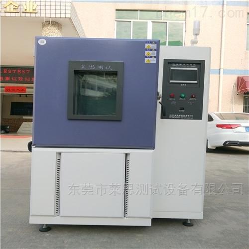 LS-KSH-250-10北京快速温变湿热试验箱