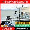 光伏自动气象站,环境监测设备
