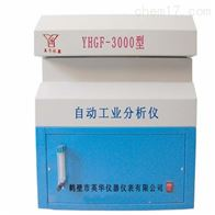 YHGY-5000F煤炭化验设备-全自动工业分析仪