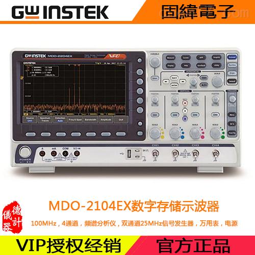 MDO-2104EX数字存储示波器