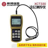 赛博瑞鑫XCT330数显涂层测厚仪漆膜仪