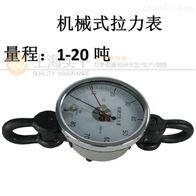 測量貨車牽引力專用機械拉力表0-150kn