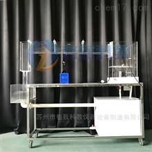GZF028变底坡活动小水槽 流体力学实训设备定制