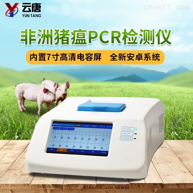 <strong><strong><strong><strong><strong><strong><strong><strong>PCR仪</strong></strong></strong></strong></strong></strong></strong></strong>