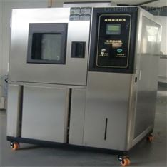 北京小型高低溫試驗箱價格