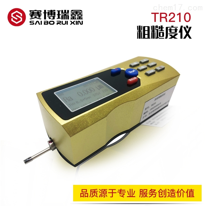 赛博瑞鑫TR210表面粗糙度仪光洁度仪