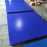 DCS-HT-A南京1000kg无线电子地磅 2吨花纹板磅称