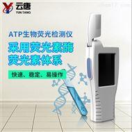 YT-ATP荧光检测仪