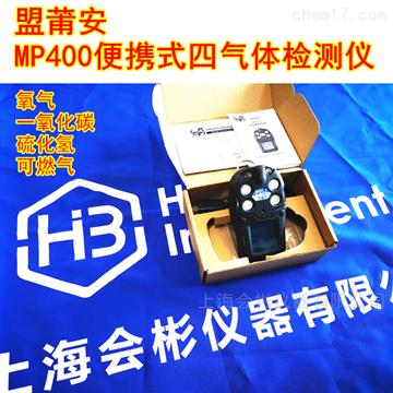 mpowerMP400S 复合式五合一气体无线检测仪