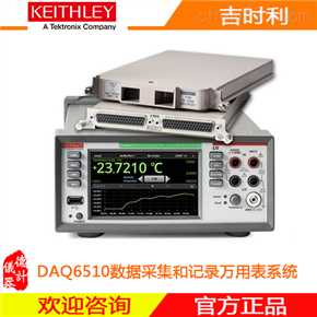 DAQ6510数据采集和记录万用表系统