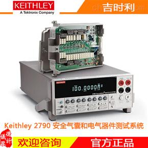 Keithley 2790 安全气囊和电气器件测试系统