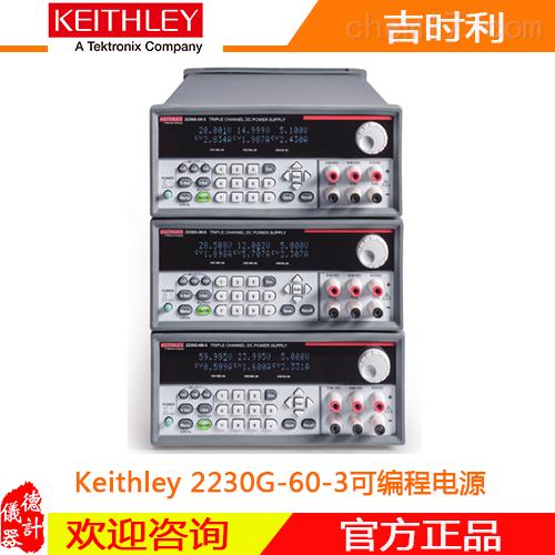 2230G-60-3可编程电源
