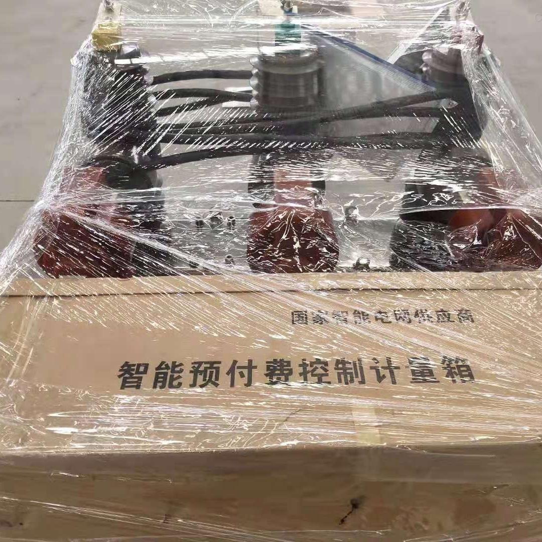预付费功能计量装置ZW32高压断路器