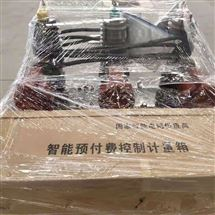 10KV预付费功能计量装置ZW32高压断路器