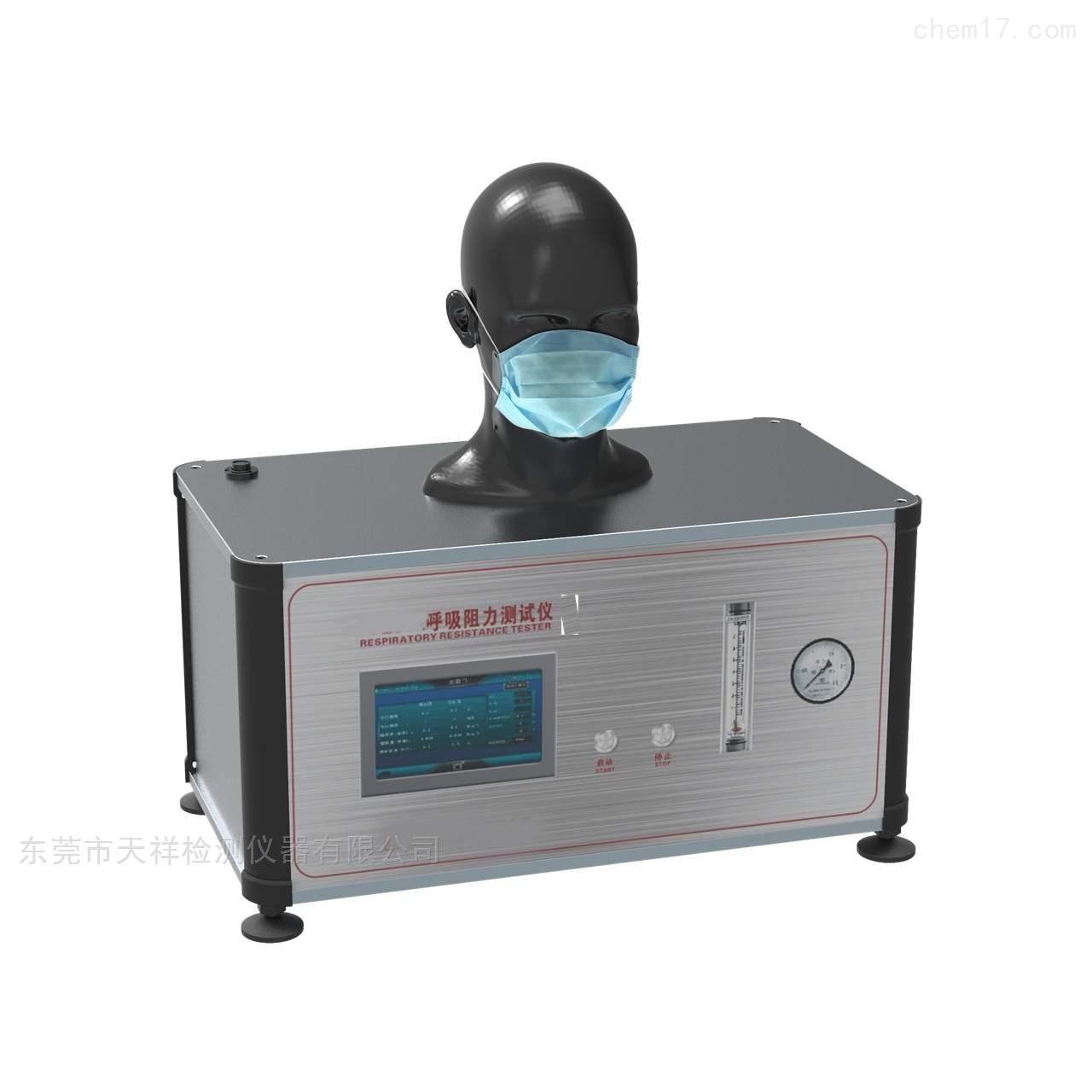 呼吸阻力试验机