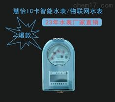 IC卡水表价格及批发