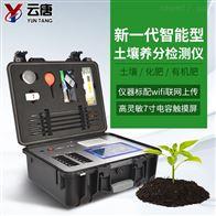 YT-TR02高智能土壤养分检测仪