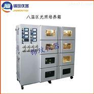 八溫區動物飼養箱JSGX-140L-8FB光照培養箱