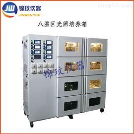 JSGX-140L-8FB八溫區動物飼養箱JSGX-140L-8FB光照培養箱