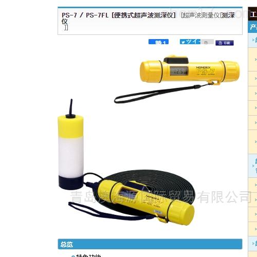 HONDA/本多电子超声波深度测试机/测深计