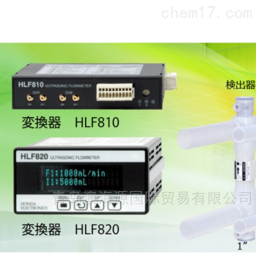HONDA/本多电子超声波流量计HLF810转换器