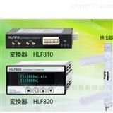 HLF820HONDA/本多电子超声波流量计HLF810转换器
