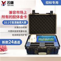 YT-G2400便携式一体化食品安全检测仪