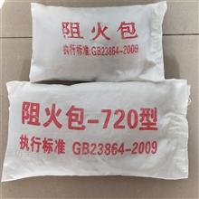 菏泽电缆防火包供应720 400型