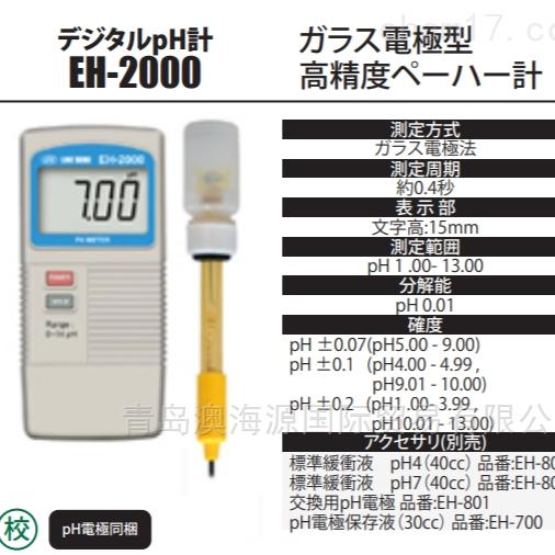 日本莱茵LINE数字式pH计EH-1000探针