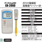 EH-2000/EH-801日本莱茵LINE数字式pH计EH-1000探针