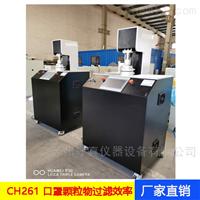 CH261普通、N95 口罩颗粒物过滤效率
