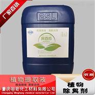 重庆植物液除臭剂除味剂