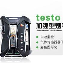 德國德圖testo350加強型煙氣分析儀