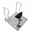 海绵坐垫医用轮椅秤 带引坡防走动电子秤